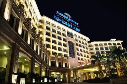 名城豪生大酒店